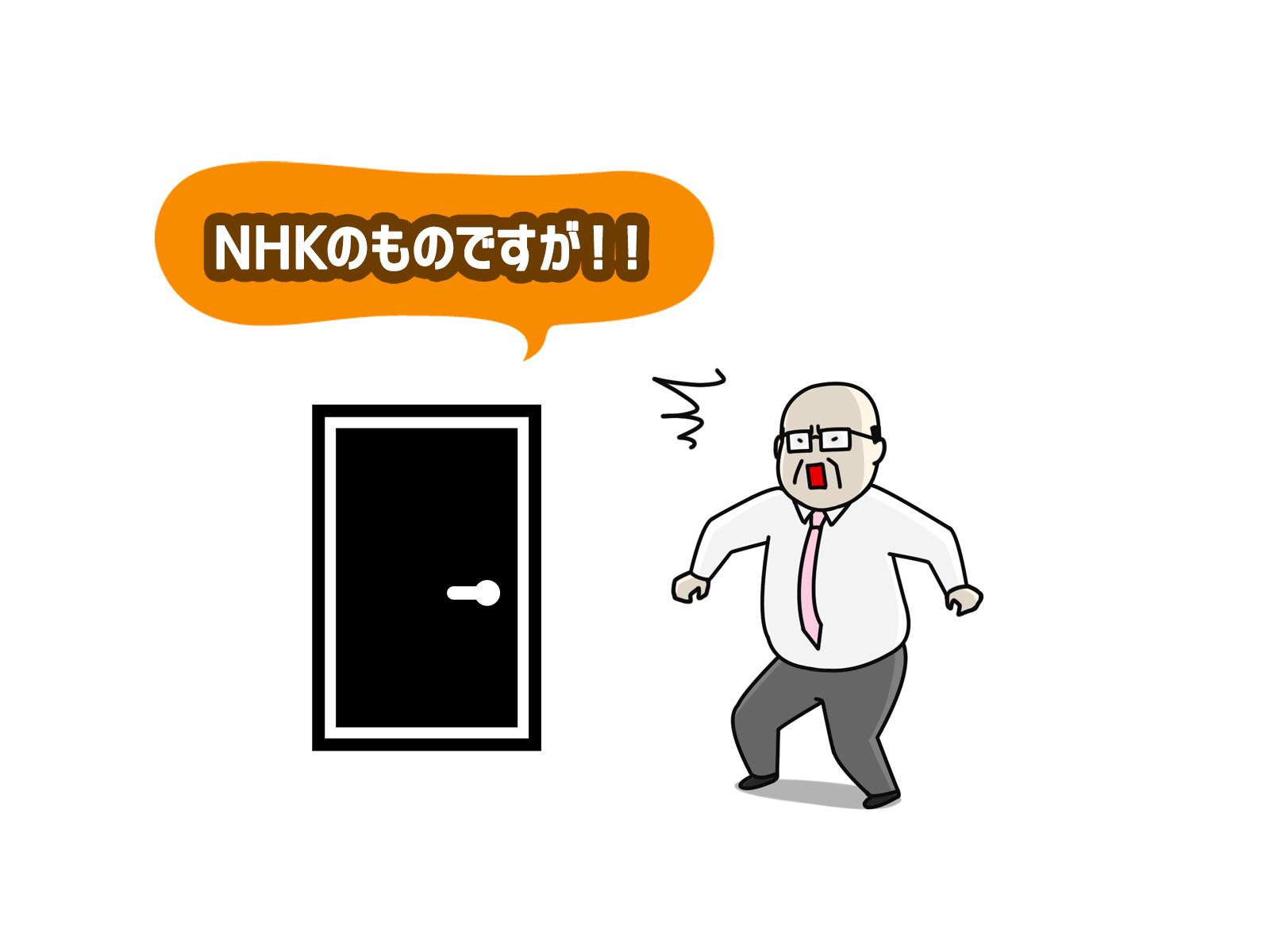 受信 方法 nhk 党 ない を を 支払わ 料 教える
